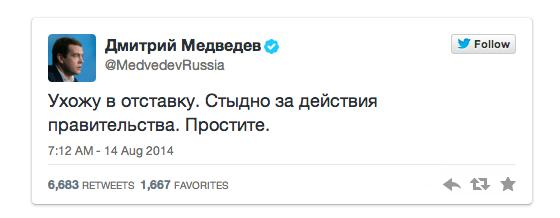 russian-prime-minister-twitter-hacked
